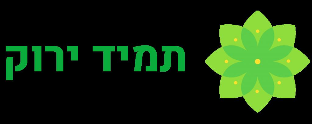 לוגו תמיד ירוק התקנת דשא סינטטי דשא מלאכותי